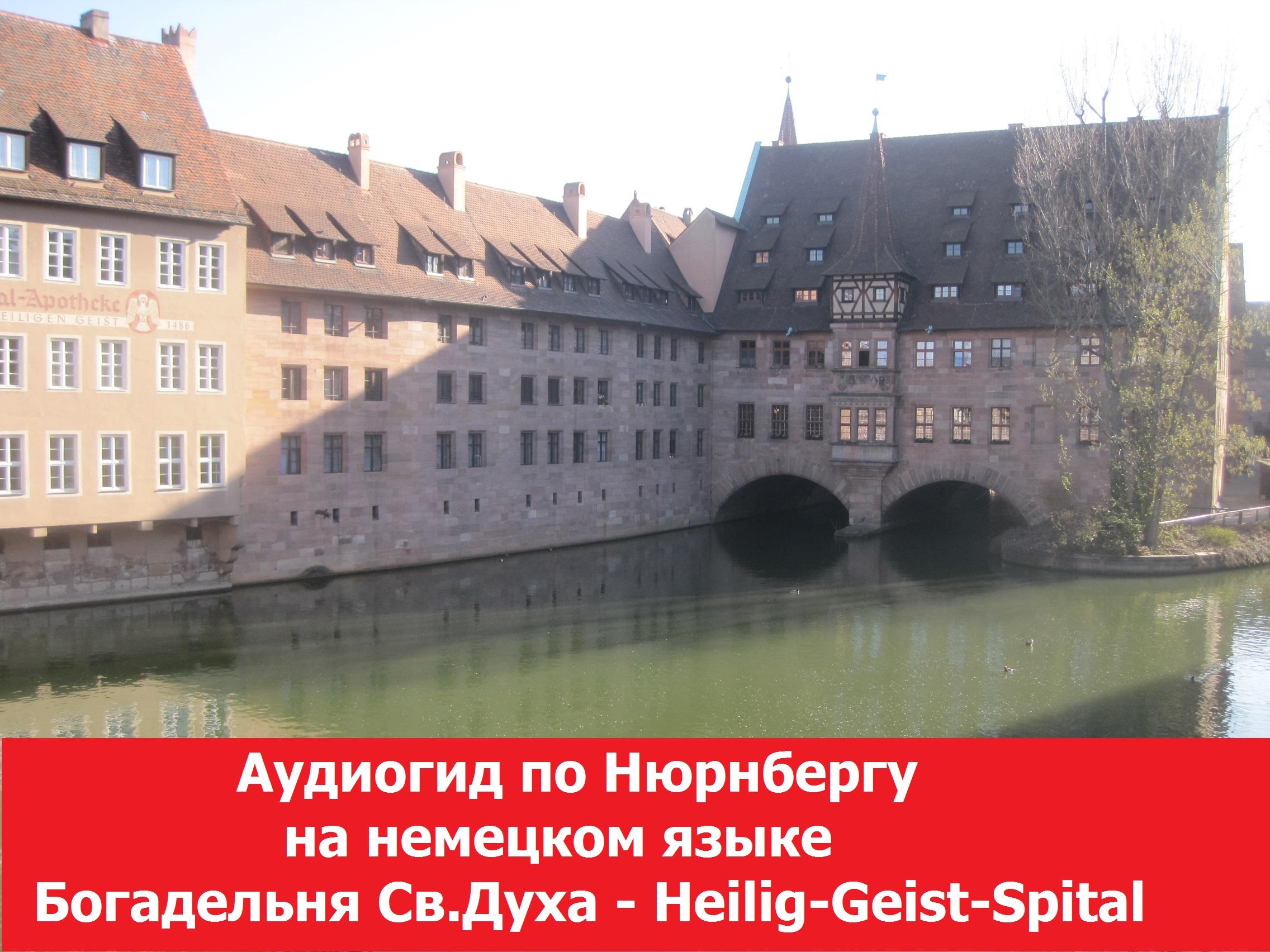 Аудиогид по Нюрнбергу. На немецком языке. Богадельня Святого Духа - Heilig-Geist-Spital