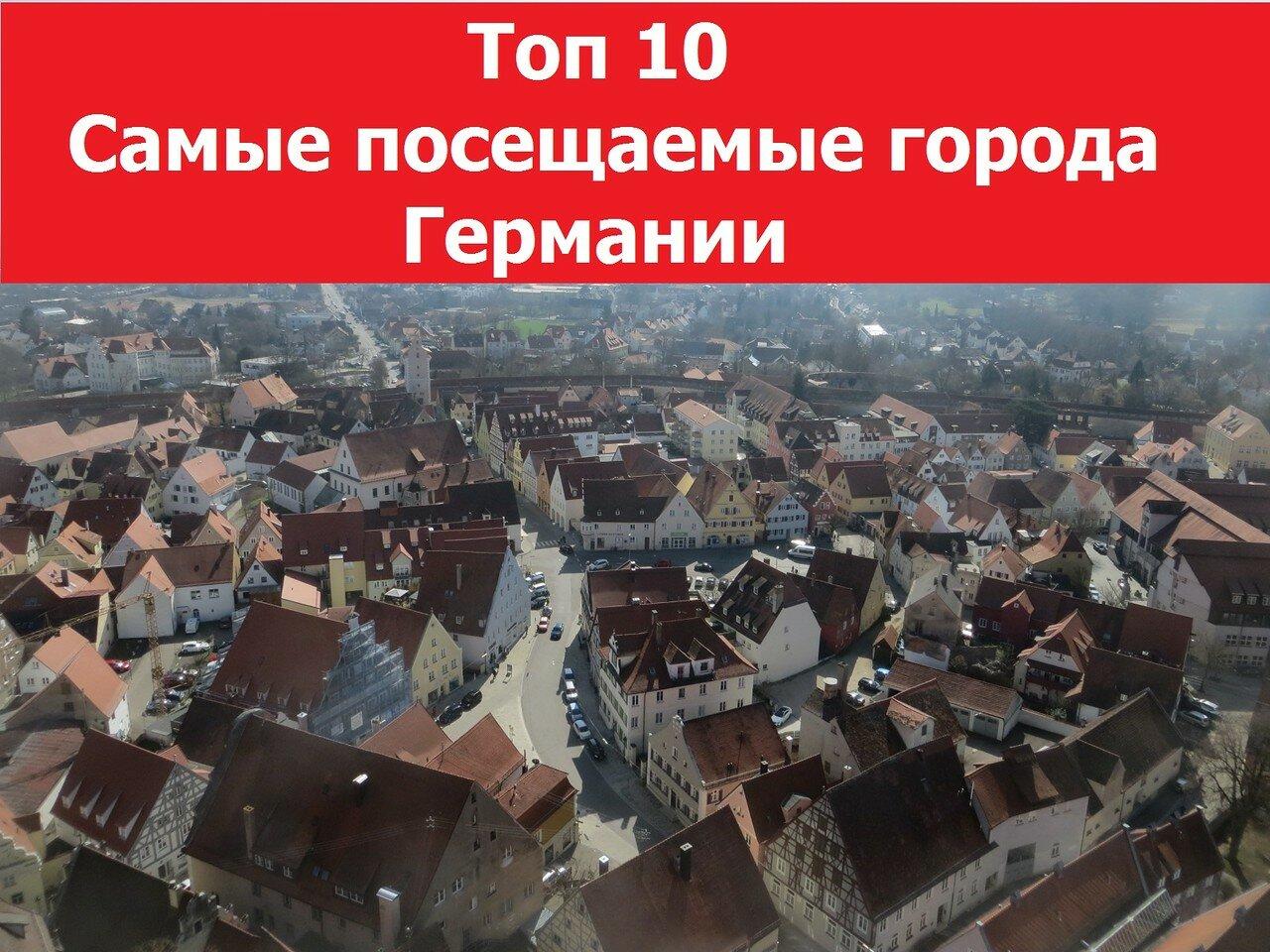 Самые посещаемые города Германии. Топ-10