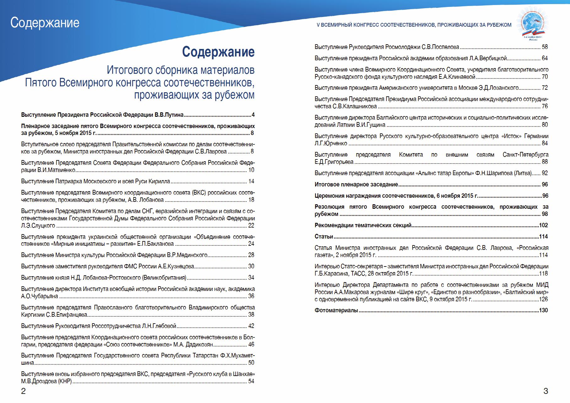 V Всемирный конгресс соотечественников, проживающих за рубежом: итоговый сборник материалов