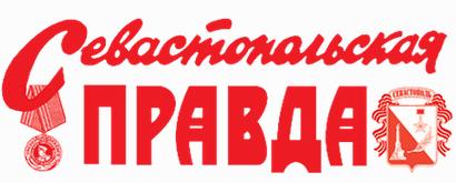 V-logo-sev-pravda_ru