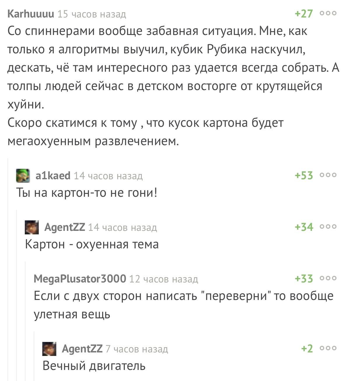 Сила Картона