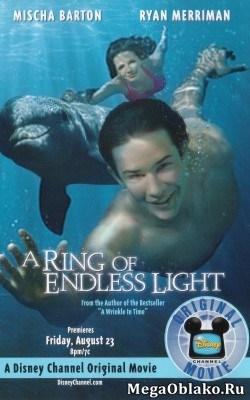 Кольцо бесконечного света / Кольцо белого света / A Ring of Endless Light (2002/WEBRip)