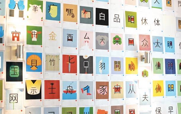 Chineasy - Apprendre les kanji chinois grace a des illustrations amusantes