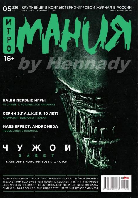 Журнал Игромания (май 2017)