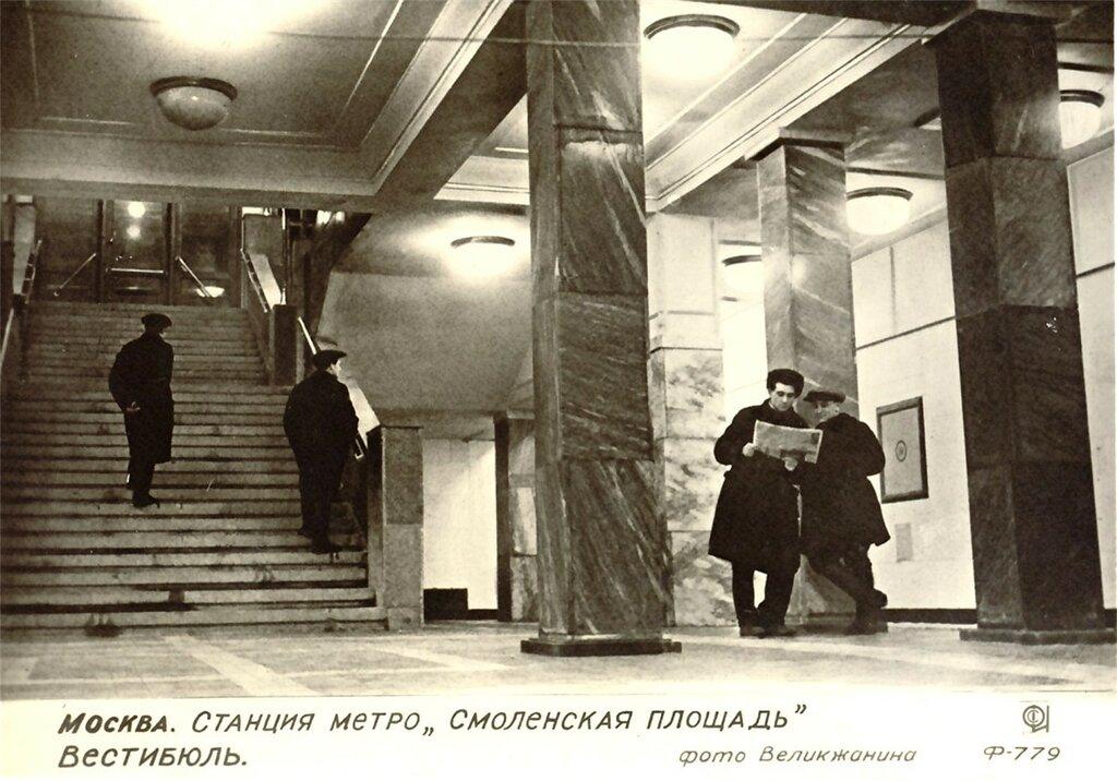 5751 Станция метро «Смоленская» Филёвской линии.jpg