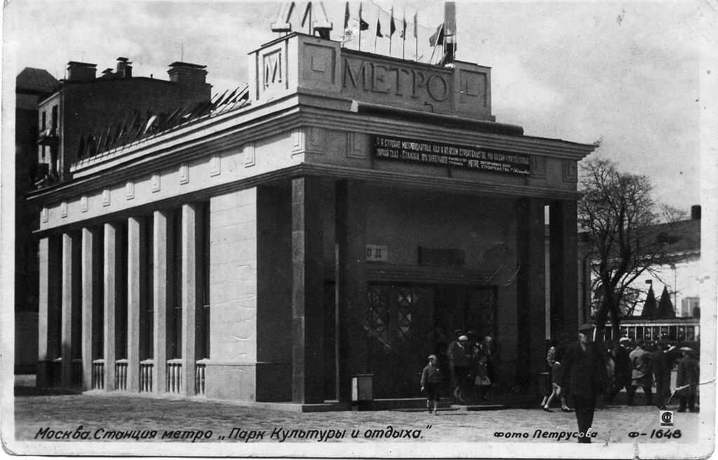 12079 Станция метро «Парк культуры».jpg