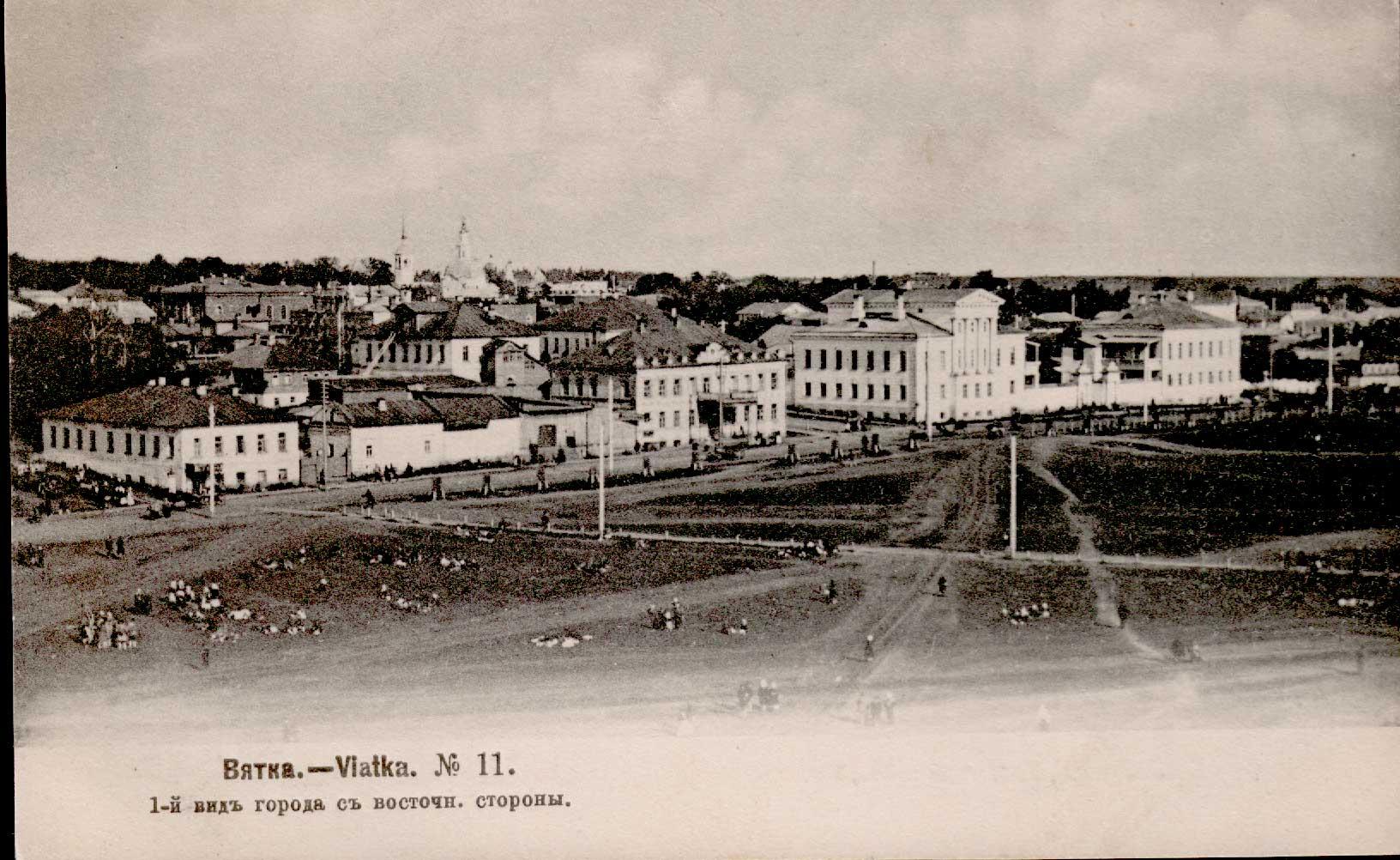 1-й вид города с восточной стороны