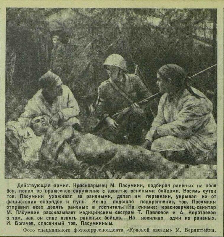 «Красная звезда», 12 сентября 1941 года, медицина в ВОВ