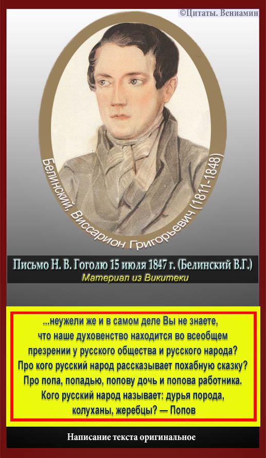 Виссарион Белинский Николаю Гоголю. Письмо от 15 июля 1847-го года