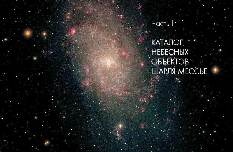 Фото 4 - каталог небесных объектов Шарля Мессье (1).jpg