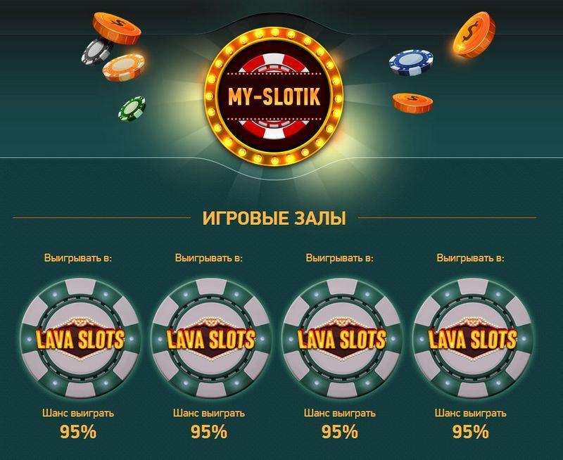 Испытайте удачу на my-slotik.com