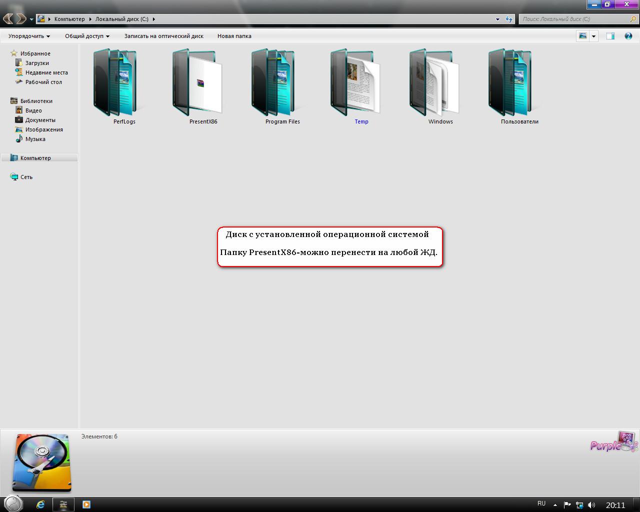 Скачать Windows 7 ISO торрент
