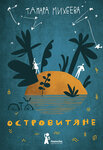 ostrovityane_cover_21_06.indd