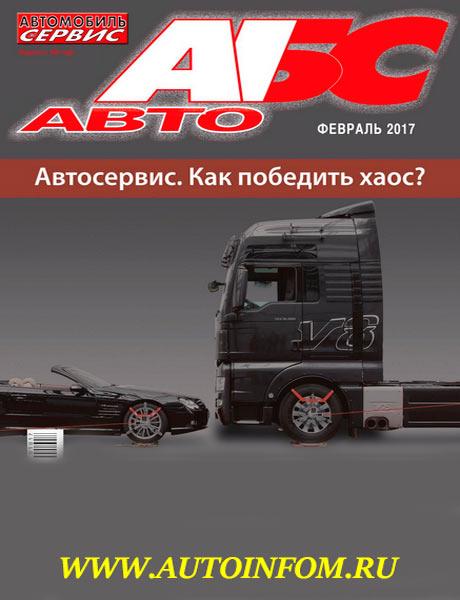 Автомобиль и Сервис №2 2017