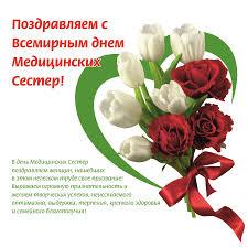 Открытки. С Международным днем медицинской сестры! 12 мая. Цветы!