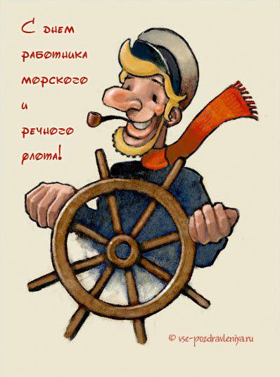 Открытка моряку