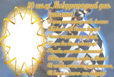 С Международным днем шахмат. Открытка с рамкой для фото открытки фото рисунки картинки поздравления