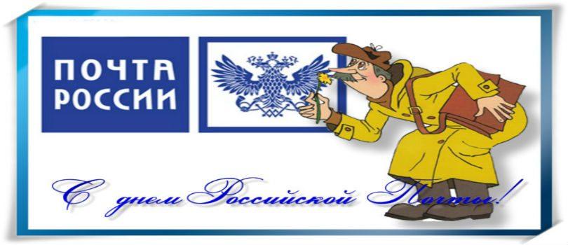 Открытки. С Днем Российской Почты! Почтальон Печкин рассматривает логотип почты