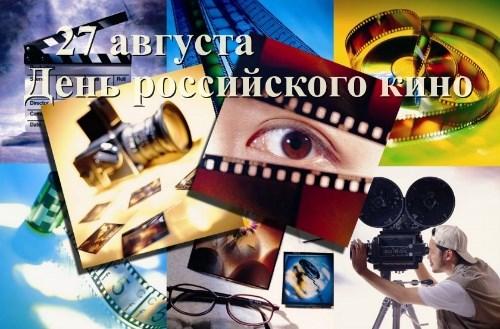 Открытки. 27 августа День российского кино!