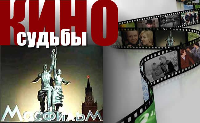 Открытки. День Российского кино! Киносудьбы. Мосфильм