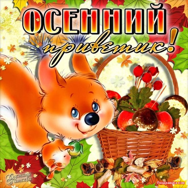 Открытки. Осенний приветик! Белочка с корзиной ягод открытки фото рисунки картинки поздравления