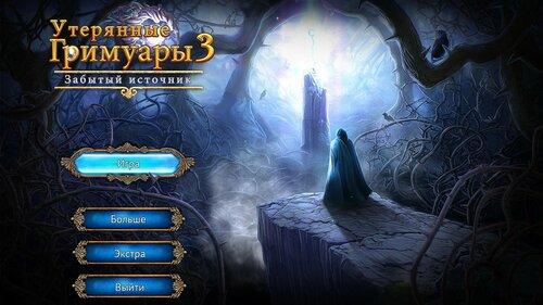 Утерянные гримуары 3: Забытый источник   Lost Grimoires 3: The Forgotten Well (Rus)