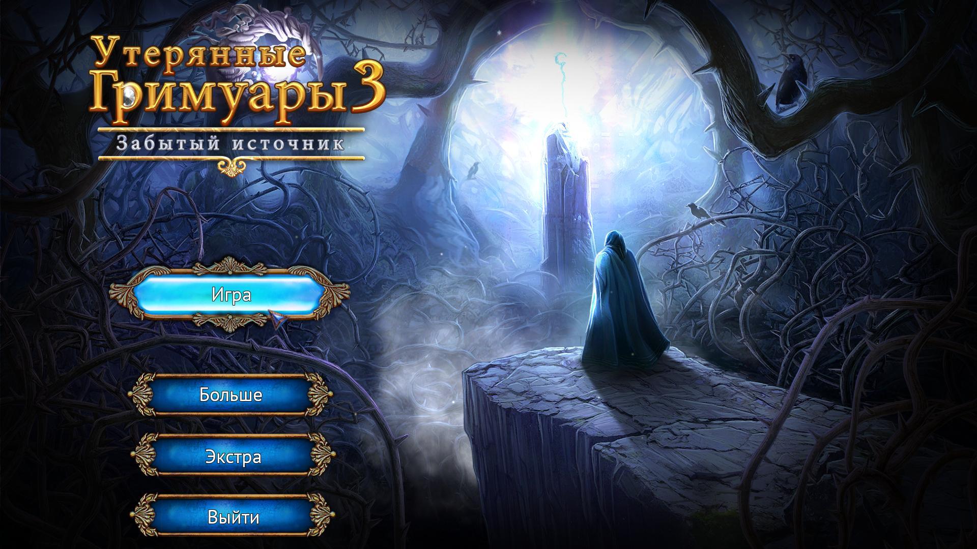 Утерянные гримуары 3: Забытый источник | Lost Grimoires 3: The Forgotten Well (Rus)
