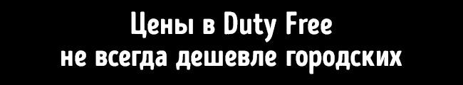 5секретов магазинов Duty Free, окоторых молчат продавцы (9 фото)