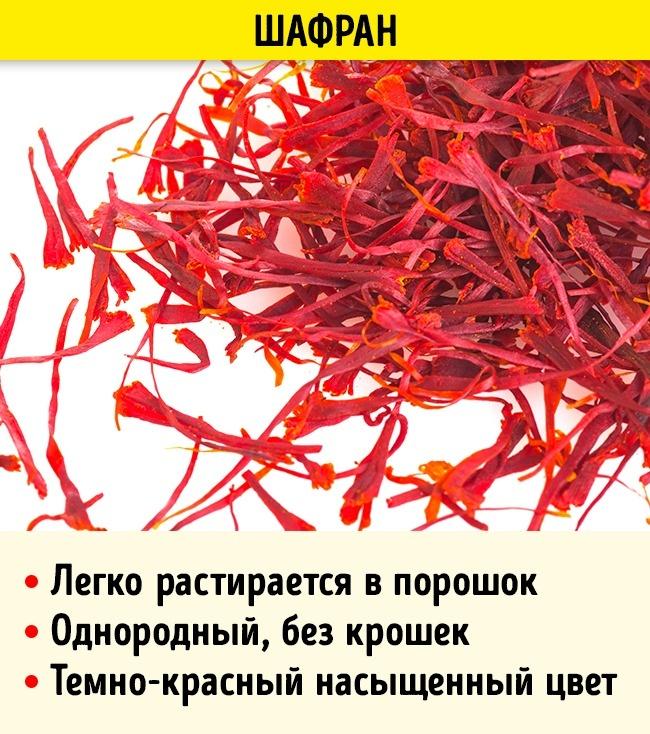 © depositphotos.com  Натуральный шафран стоит очень дорого. Покупая его по«выгодной цене», вы