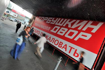 Руководитель «Русь Ойл» реализует торговый комплекс «Горбушкин двор»