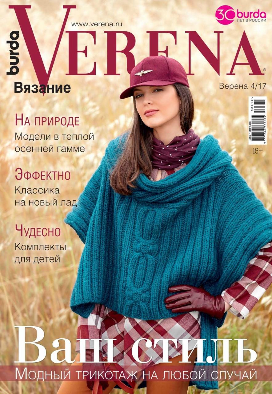 Популярные журналы по вязанию 31