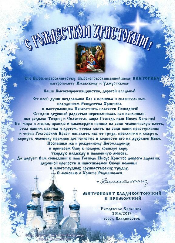 Поздравление настоятеля с рождеством христовым