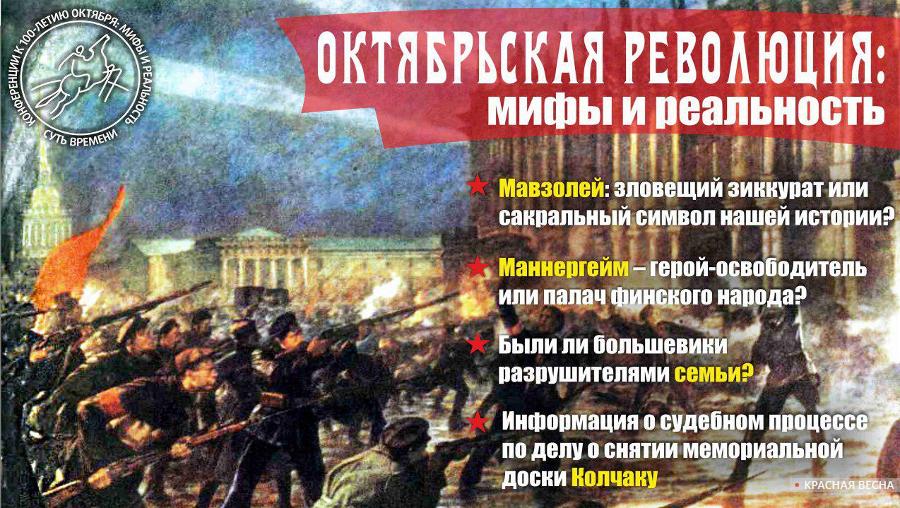 06.06.2017 17:48. Конференция против мифологизации Октябрьской революции открыта в Петербурге