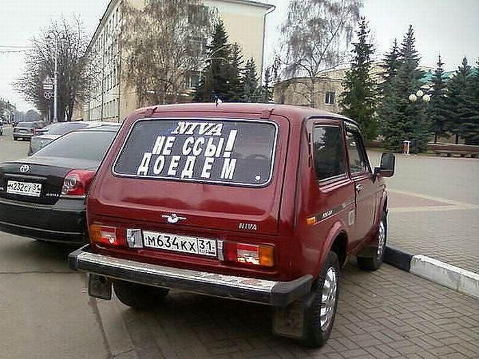 Послания на авто