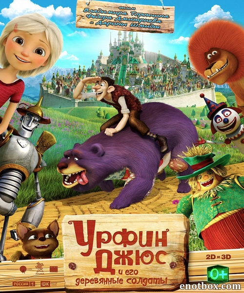 Урфин Джюс и его деревянные солдаты (2017/WEB-DL/WEB-DLRip)