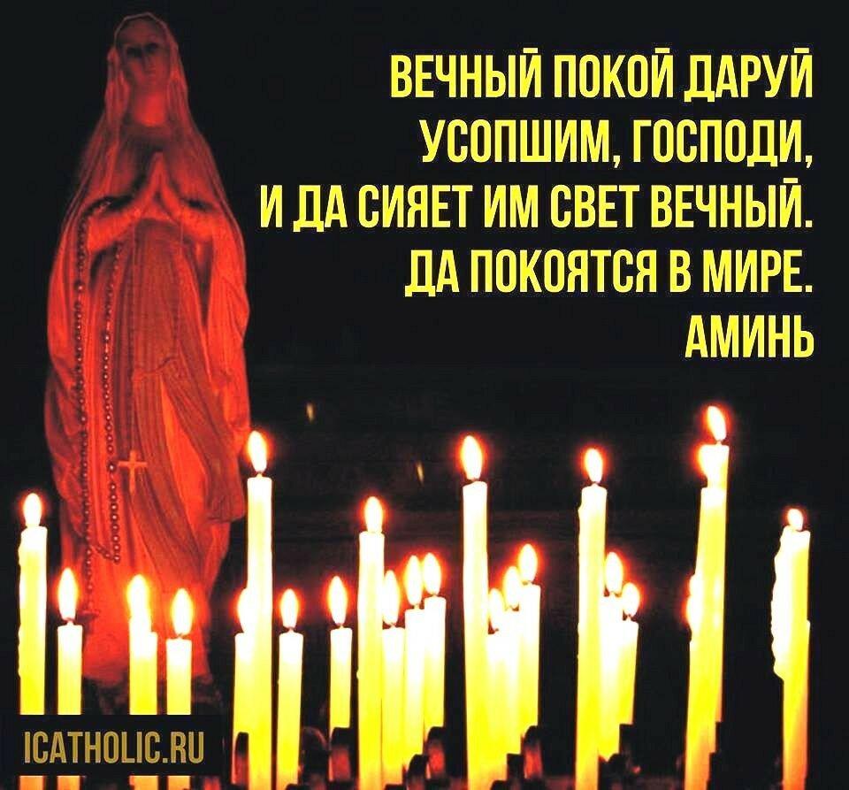 Открытка радоница день поминовения усопших, своими