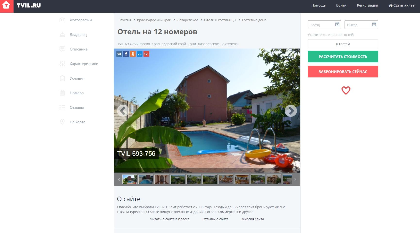 Как мы искали гостевой дом в Лазаревском на сайте TVIL.RU