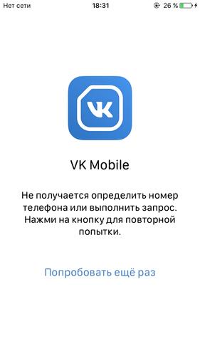 не работает vk mobilу