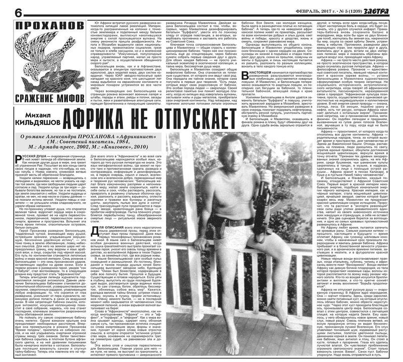 Михаил Кильдяшов // «Завтра», №5, 2 февраля 2017 года