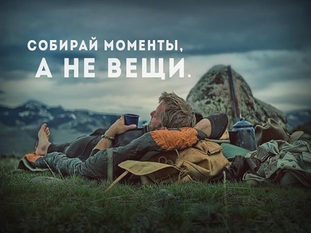 Собирайте моменты, а не Вещи