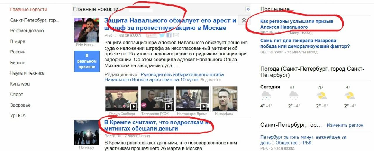 Google_новости.jpg
