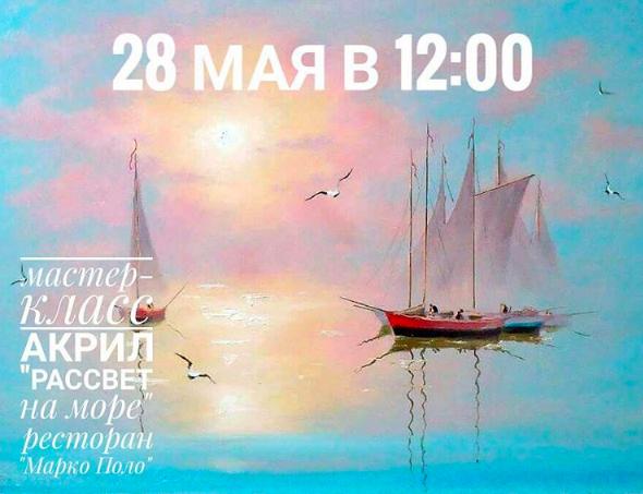 МК Картина Рассвет на море