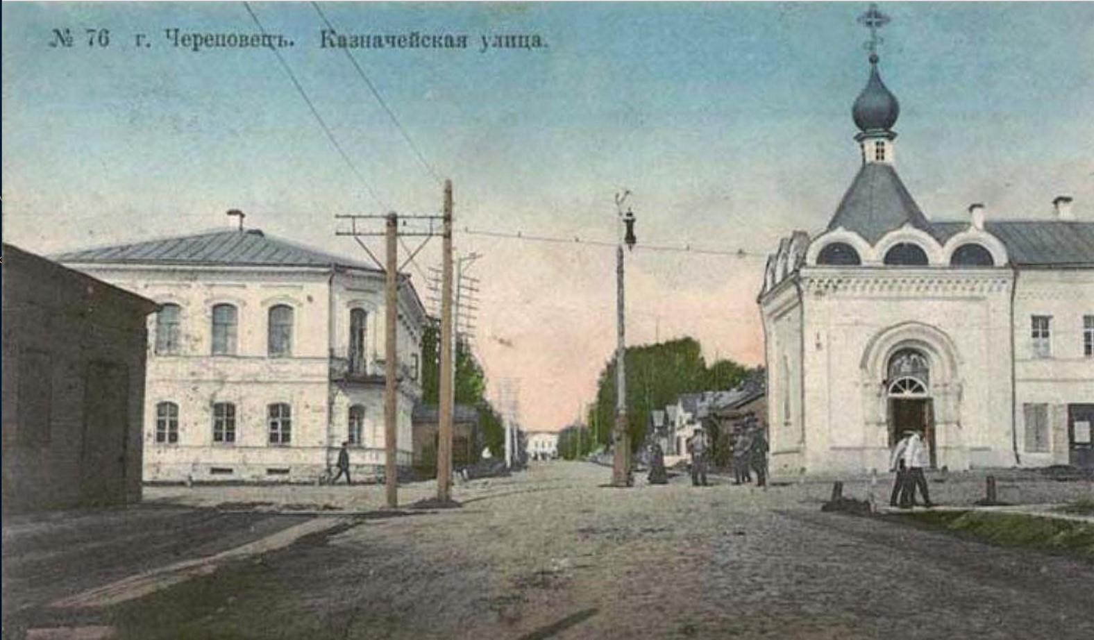Казначейская улица
