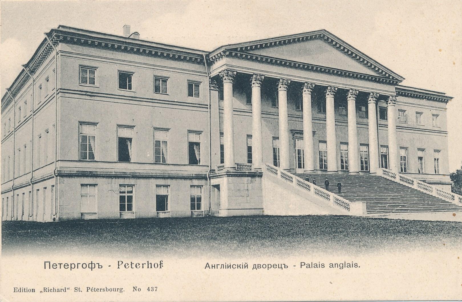 Английский дворец
