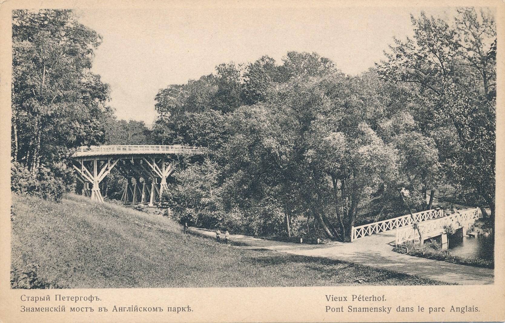 Английский парк. Знаменский мост