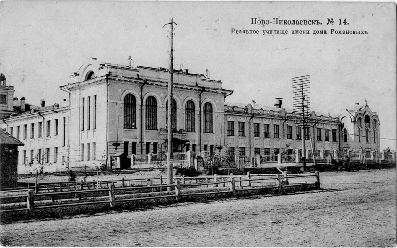 Реальное училище имени дома Романовых