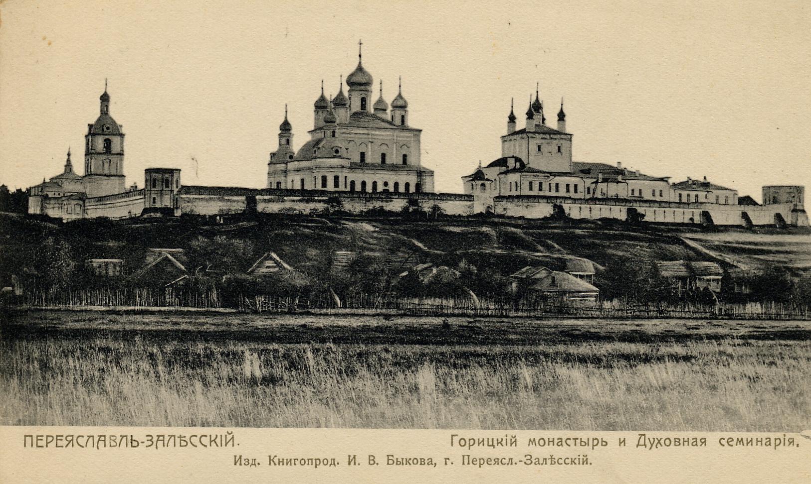 Горицкий монастырь и Духовная семинария