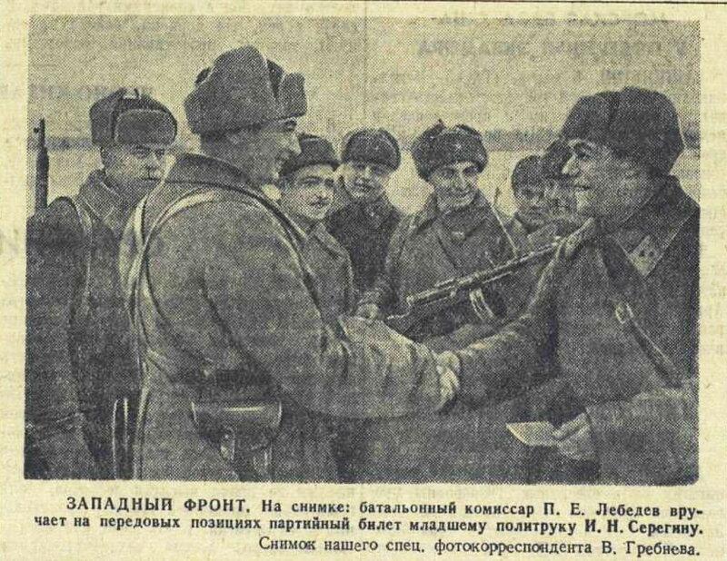 Красная звезда, 6 марта 1942 года