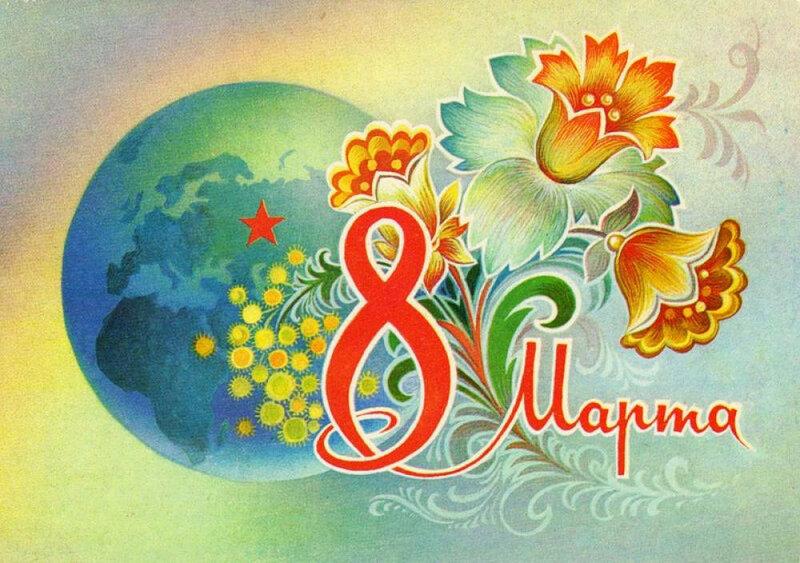 Открытки 80-х к 8 марта, россии открытки