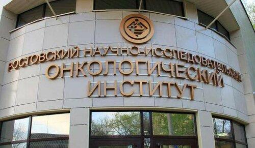 Онкоинститут в Ростове лечит предраковые состояния кожи